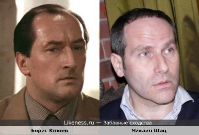 Михаил Шац и Борис Клюев