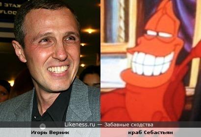 Игорь Верник похож на Себастьяна