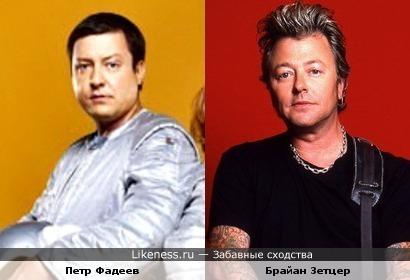 Петр Фадеев похож на Брайана Зетцера
