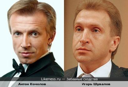 Антон Комолов похож на Игоря Шувалова