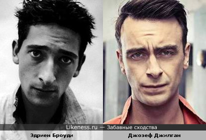 Эдриен Броуди и Джозеф Джилган похожи