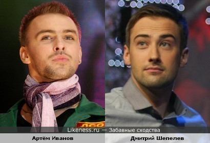 Артём Иванов и Дмитрий Шепелев