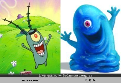 Планктон (Спанч Боб) и Б.О.Б (Монстры против пришельцев) похожи