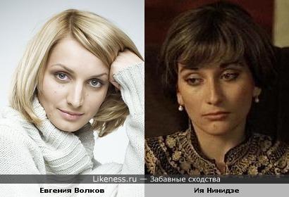 Ия Нинидзе и Евгения Волкова похожи
