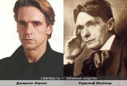 Джереми Айронс и Рудольф Штайнер похожи