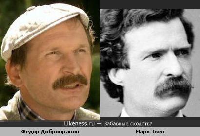 Федор Добронравов похож на Марка Твена