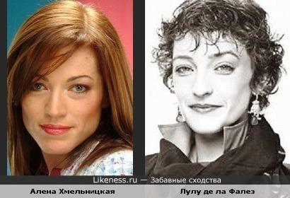 Алена Хмельницкая и Лулу де ла Фалез похожи
