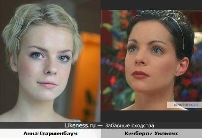 Анна Старшенбаум и Кимберли Уильямс похожи