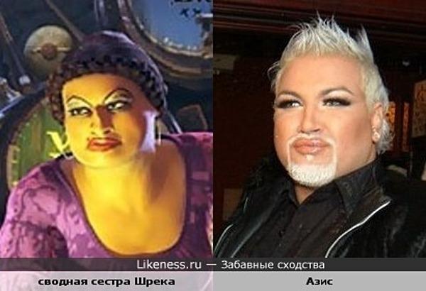 певец Азис похож на сводную сестру Шрека