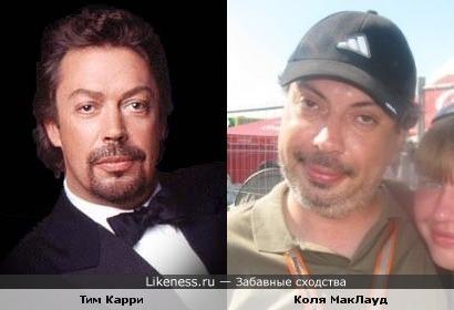 Николай МакЛауд похож на Тима Карри