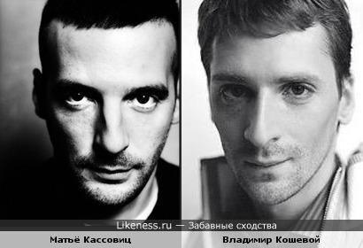 Матьё Кассовиц и Владимир Кошевой похожи