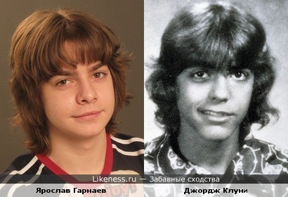 Ярослав Гарнаев похож на молодого Джорджа Клуни