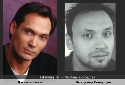 Джимми Смитс похож на Владимира Скворцова