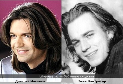 Дмитрий Маликов похож на Эвана МакГрегора