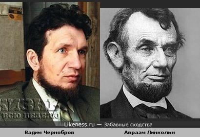 Вадим Чернобров похож на Авраама Линкольна