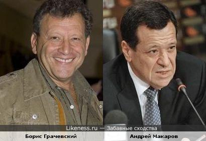 Борис Грачевский и Андрей Макаров
