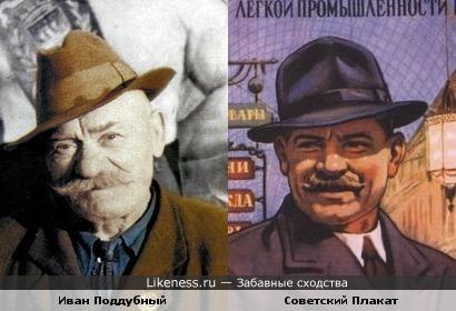 Иван Поддубный и мужик с Советского плаката