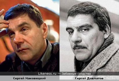 Сергей Маковецкий и Сергей Довлатов