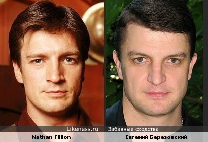Натан и Евгений кажутся мне похожими