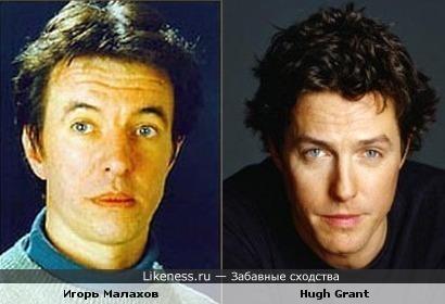 Игорь Малахов (Маски-Шоу) похож на Хью Гранта