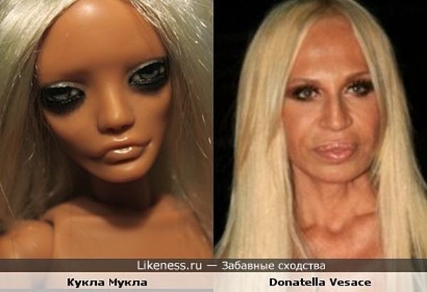 Дантелла Версаче и Кукла Мукла похожи образами