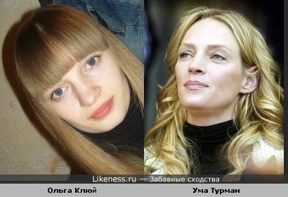 сходство Умы Турман и Ольги Клюй
