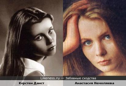 Юная Немоляева похожа на юную Данст