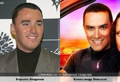 Кирилл Андреев похож на Александра Невского