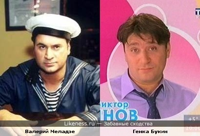 Меладзе лет 15 назад был похож на Гену Букина (Логинова)