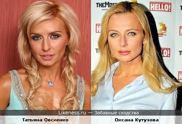 Оксана Кутузова (Невеста любой ценой) похожа на Овсиенко