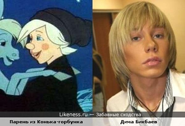 """Бикбаев похож на героя из сказки """"Конёк-горбунок"""""""