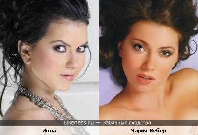 """Певица Инна из Румынии и Мария Вебер ( группа """"Тутси"""" ) похожи."""