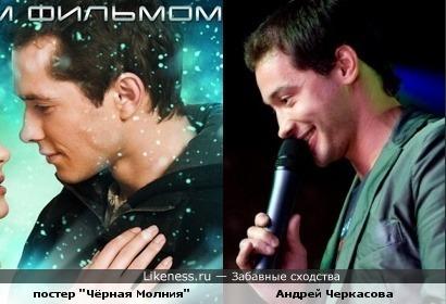 Подумала, что Андрей Черкасов стал сниматься в кино!