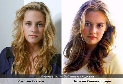 Алисия Сильверстоун и Кристен Стюарт похожи