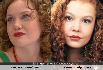 Татьяна Абрамова и Ульяна Похлебаева похожи