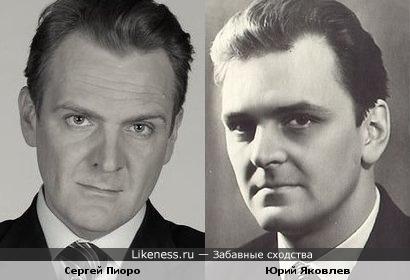 Сергей Пиоро похож на Юрия Яковлева
