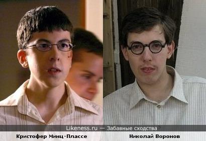 Критофер Минц-Плассе и Коля Воронов похожи.