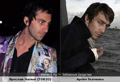 Артём Ткаченко и Ярослав Малый чем-то похожи