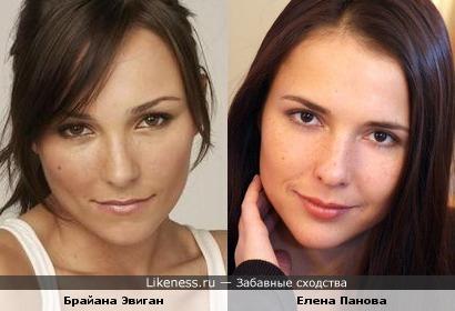 Елена Панова и Брайана Эвиган похожи