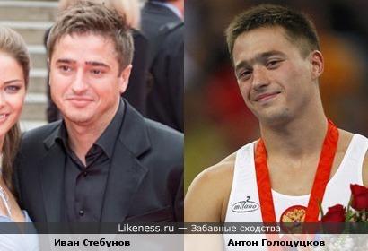 Иван Стебунов и Антон Голоцуцков похожи