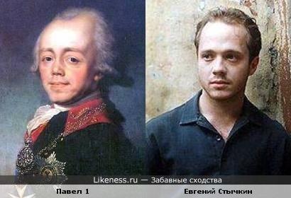 Стычкин имеет сходство с Императором Павлом