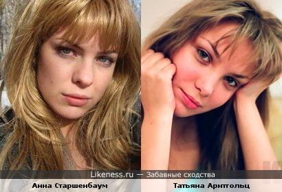 Анна Старшенбаум похожа на сестёр Арнтгольц