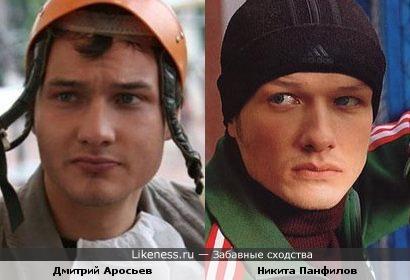 Никита Панфилов и Дмитрий Аросьев похожи