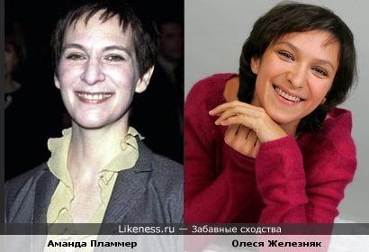 Олеся Железняе и Аманда Пламмер похожи