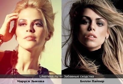 Билли Пайпер и Маруся Зыкова похожи