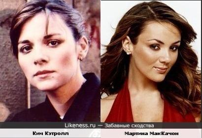 Ким Кэтролл и Мартина МакКачон похожи