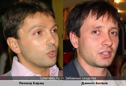 Даниил Белых похож на Леонида Бараца