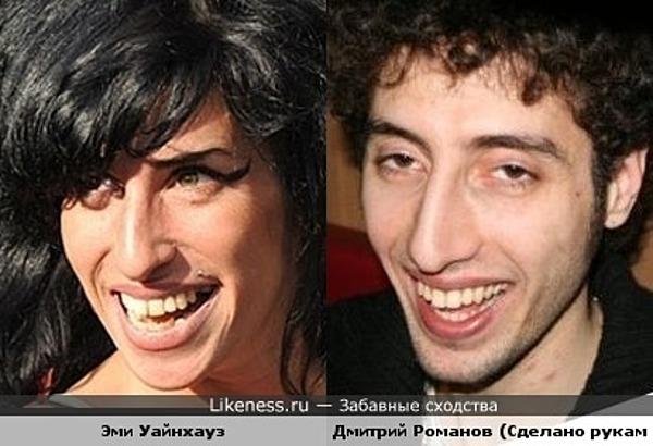 Дмитрий Романов из Убойной Лиги похож на Эми Уайнхауз