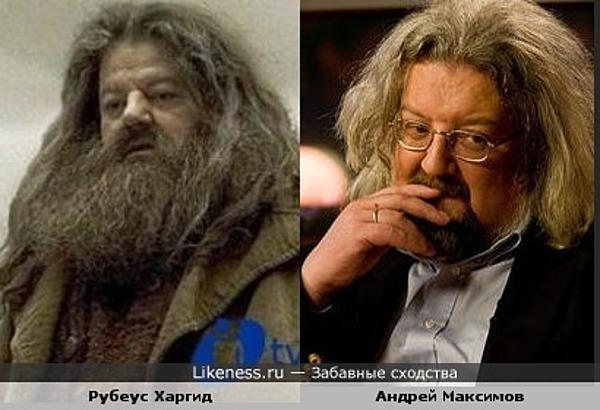 Ведущий Андрей Максимов похож на Рубеуса Харгида