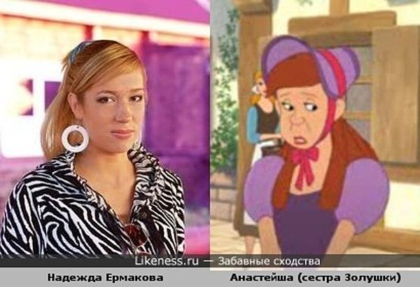 Ермакова похожа на сестру Золушки
